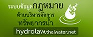banner-hydrolaw74