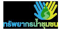 เว็บไซต์ การจัดการทรัพยากรน้ำชุมชน