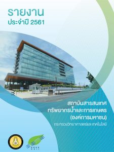 Annual Report of hii