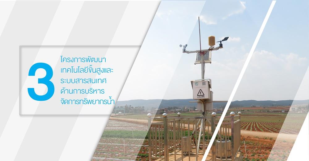 ปี 2562 โครงการพัฒนาเทคโนโลยีขั้นสูงและระบบสารสนเทศด้านการบริหารจัดการทรัพยากรน้ำ.