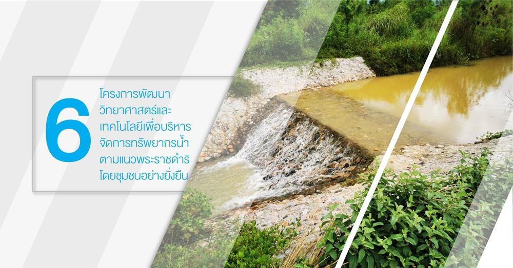 โครงการพัฒนาวิทยาศาสตร์และเทคโนโลยีเพื่อบริหารจัดการทรัพยากรน้ำตามแนวพระราชดำหริโดยชุมชนอย่างยั่งยืน