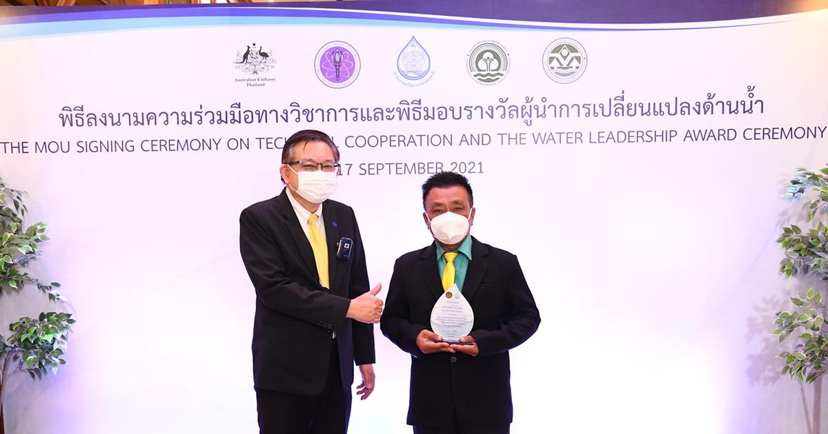 ทีมงานแบบจำลอง-ชุมชนเครื่อข่าย สสน.รับรางวัลผู้นำการเปลี่ยนแปลงด้านน้ำ
